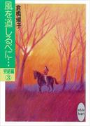風を道しるべに…完結編(3)(ホワイトハート/講談社X文庫)