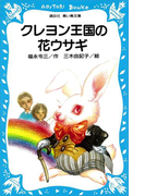 クレヨン王国の花ウサギ(講談社青い鳥文庫 )