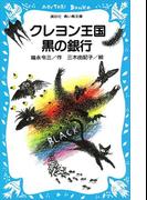 クレヨン王国黒の銀行(講談社青い鳥文庫 )
