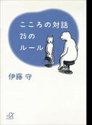 こころの対話 25のルール(講談社+α文庫)