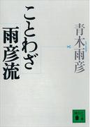 ことわざ雨彦流(講談社文庫)