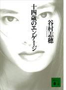 十四歳のエンゲージ(講談社文庫)