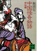 中国怪奇物語<神仙編>(講談社文庫)