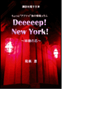 Deeeeep! New York! ~林檎の芯~(MouRa)