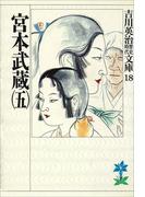 宮本武蔵(五)(吉川英治歴史時代文庫)