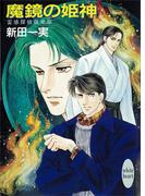 魔鏡の姫神 霊感探偵倶楽部(1)(ホワイトハート/講談社X文庫)