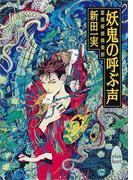 妖鬼の呼ぶ声 霊感探偵倶楽部(4)(ホワイトハート/講談社X文庫)
