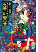 死者の饗宴 霊感探偵倶楽部(5)(ホワイトハート/講談社X文庫)