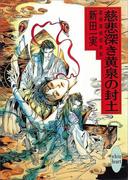 慈悲深き黄泉の封土 霊感探偵倶楽部(6)(ホワイトハート/講談社X文庫)