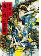 呪われた愛情 霊感探偵倶楽部(7)(ホワイトハート/講談社X文庫)