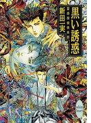 黒い誘惑 霊感探偵倶楽部(8)(ホワイトハート/講談社X文庫)