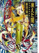 凍えた闇 霊感探偵倶楽部(9)(ホワイトハート/講談社X文庫)