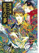 紅月の夢 霊感探偵倶楽部(10)(ホワイトハート/講談社X文庫)