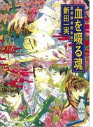 血を啜る魂 霊感探偵倶楽部(11)(ホワイトハート/講談社X文庫)