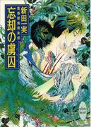 忘却の虜囚 霊感探偵倶楽部(12)(ホワイトハート/講談社X文庫)