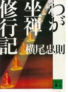 わが坐禅修行記(講談社文庫)
