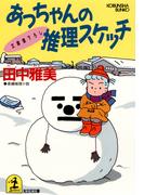 あっちゃんの推理スケッチ(光文社文庫)
