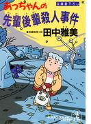 あっちゃんの先輩後輩殺人事件(光文社文庫)