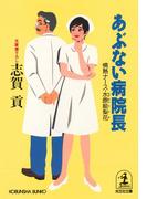 あぶない病院長~情熱ナース・水原絵梨花~(光文社文庫)