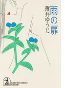 雨 の 扉(光文社文庫)