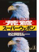 荒鷲スーパーウェポン(光文社文庫)
