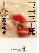一、二、三――死~墨野隴人シリーズ2~(光文社文庫)