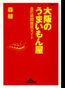 大阪のうまいもん屋~食の楽園徹底ガイド~(知恵の森文庫)