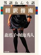 男語おんな語翻訳指南(光文社文庫)