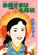 お姫さまは名探偵(光文社文庫)