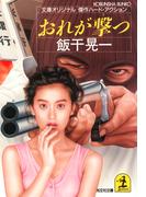 おれが撃つ(光文社文庫)