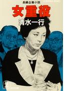 女 重 役(光文社文庫)