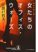 女たちのオフィス・ウォーズ(光文社文庫)
