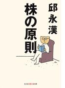 株の原則(知恵の森文庫)