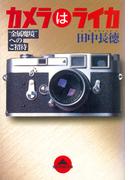 """カメラはライカ~""""金属魔境""""へのご招待~(知恵の森文庫)"""