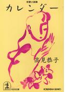 カレンダー(光文社文庫)