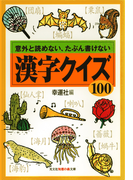漢字クイズ100~意外と読めない、たぶん書けない~(知恵の森文庫)