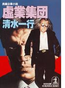 虚業集団(光文社文庫)