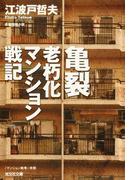 亀裂─老朽化マンション戦記(光文社文庫)