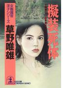 擬装死体~女鑑識官・洋子シリーズ~(光文社文庫)