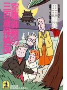 空腹御殿の三百歳探偵団(光文社文庫)