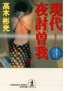 現代夜討曽我~墨野隴人シリーズ4~(光文社文庫)
