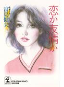 恋か友情か(光文社文庫)