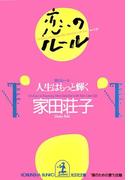 恋のルール~人生はもっと輝く~(知恵の森文庫)
