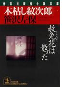 木枯し紋次郎(一)~赦免花は散った~(光文社文庫)