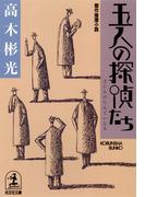五人の探偵たち(光文社文庫)