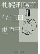 札幌刑務所4泊5日(光文社文庫)