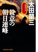 殺意の朝日連峰(光文社文庫)