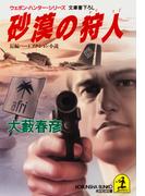 砂漠の狩人(光文社文庫)