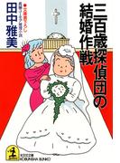 三百歳探偵団の結婚作戦(光文社文庫)