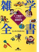 雑学全書~天下無敵のウケネタ1000発~(知恵の森文庫)